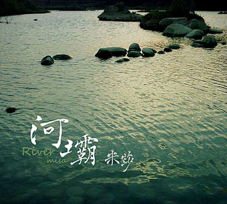 米莎-河壩
