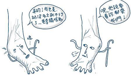 腳的抗議-s2