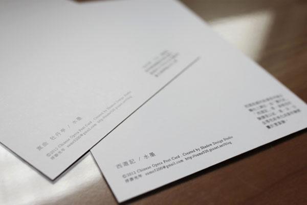 京劇明信片_背