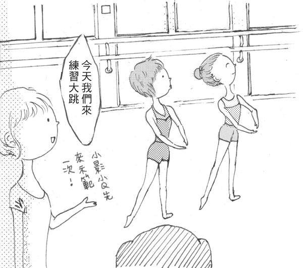 龍龍的芭蕾課2