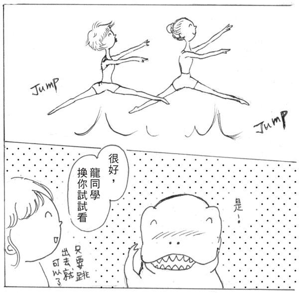 龍龍的芭蕾課3
