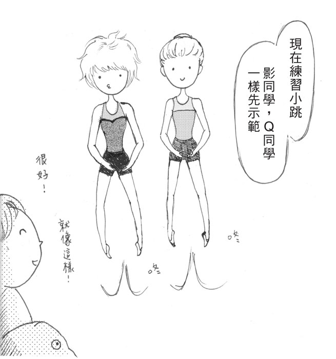 龍龍的芭蕾課7