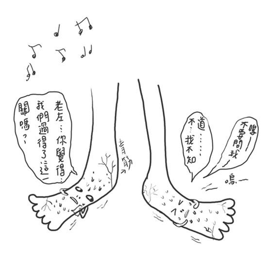 老左與老右- 芭蕾受難記2