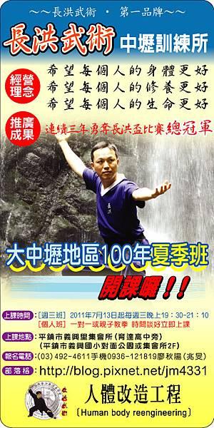 1000622中壢長洪武術.jpg
