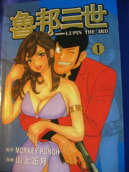 Lupin 漫畫.jpg