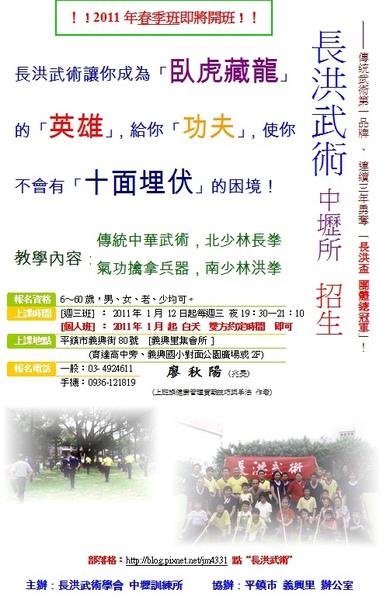 2011長洪 春季班.jpg