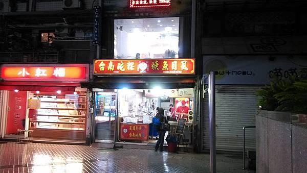 捷運士林站-小南鄭記碗粿1