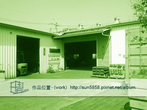 工廠-002.jpg