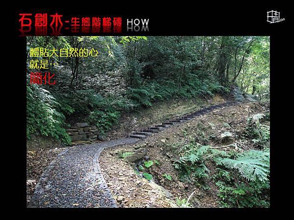 生態階梯磚-06.JPG