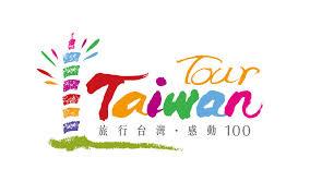 「tour Taiwan」的圖片搜尋結果