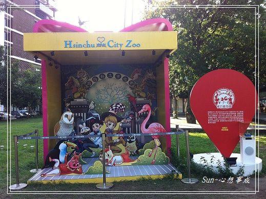 20151016007新竹動物園.jpg