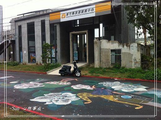 IMG_6087新竹縣旅遊服務中心.jpg