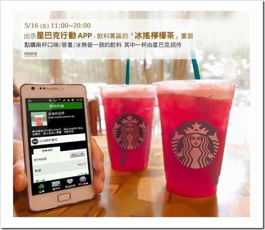 starbucks-buy-1-get-1-free-2014-05-16-23