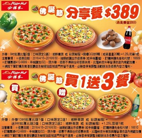 pizzahut2016