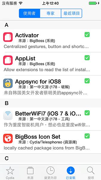 iOS 8.1.2 JB