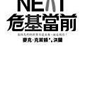 中文版NEXT封面