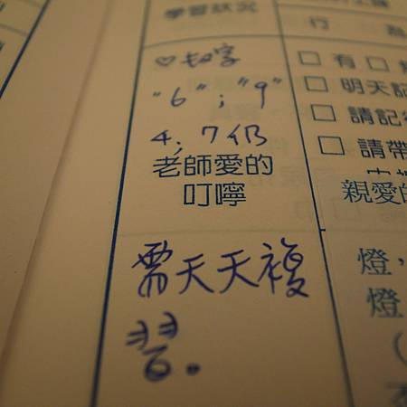 20140214子供は少し数字が知らなかったですから、先生はこの字が書きました。