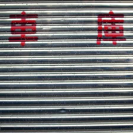 20140506漢字は意味も面白いし、形もきれいです。