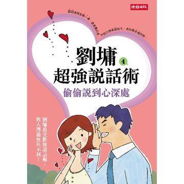 劉墉超強說話術4:偷偷說到心深處
