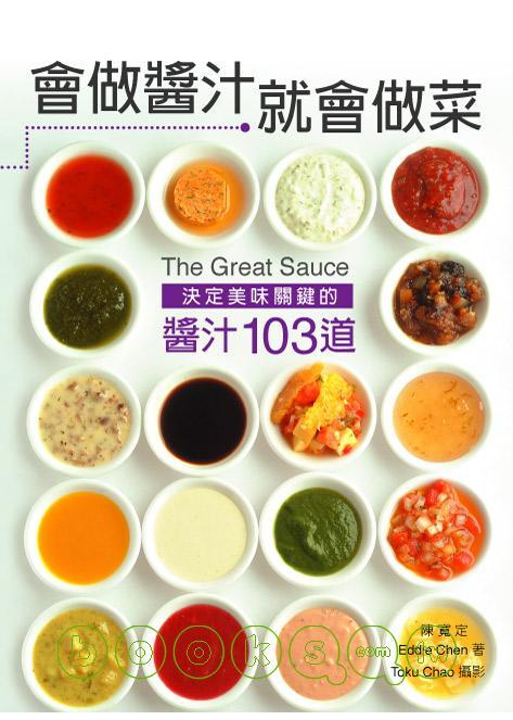 會做醬汁就會做菜:決定美味關鍵的醬汁103道