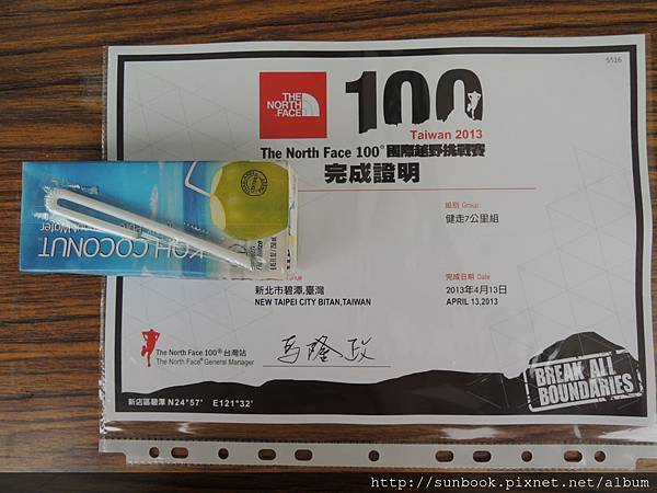 2013 THE NORTH FACE 100國際越野挑戰賽7公里29