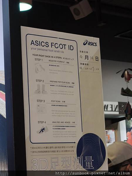 asics_3D足測2
