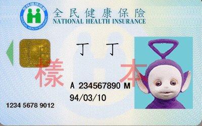台灣健保卡到世界各地都可使用