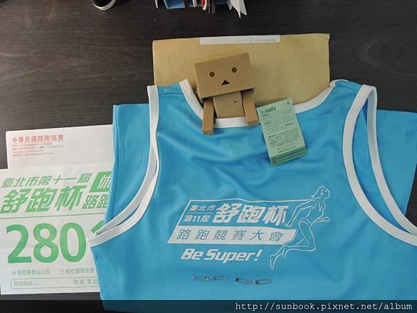 2013臺北市舒跑杯路跑+舒跑杯衣服開箱1