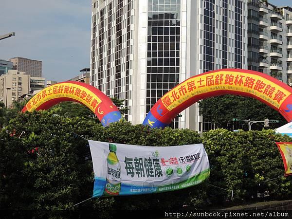 2013臺北市舒跑杯路跑+舒跑杯衣服開箱11