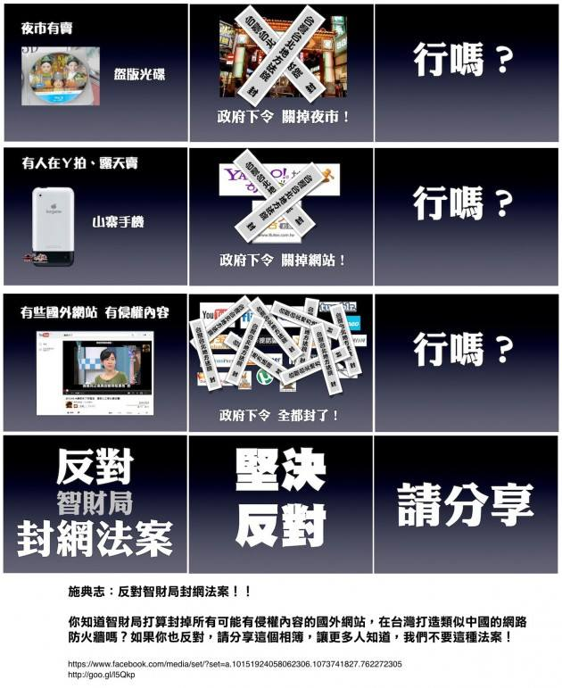 台灣要網路戒嚴了嗎2