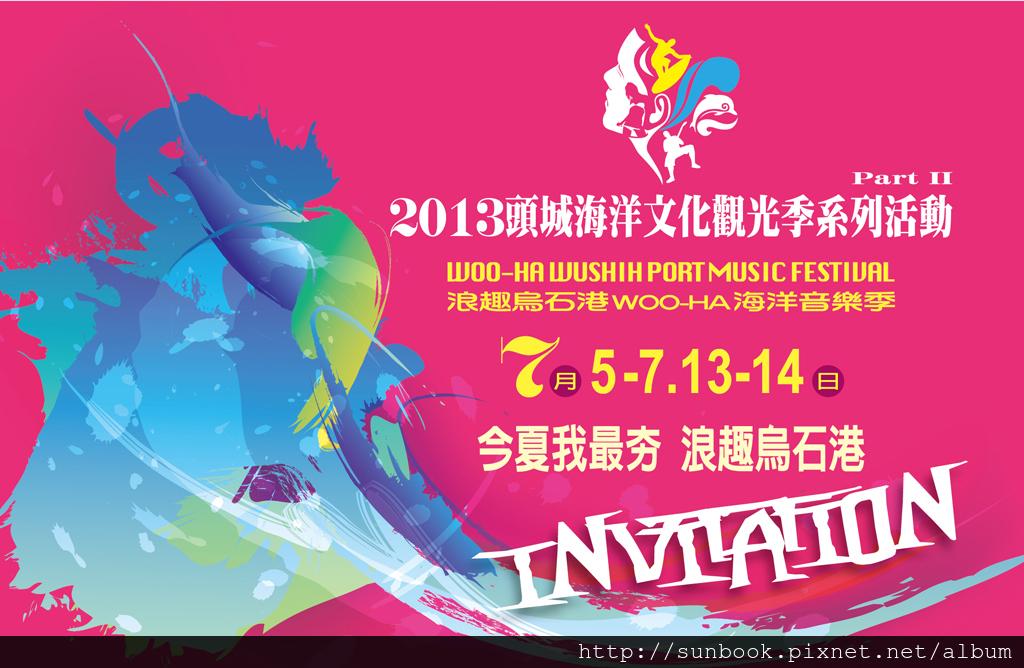 2013頭城海洋文化觀光季2