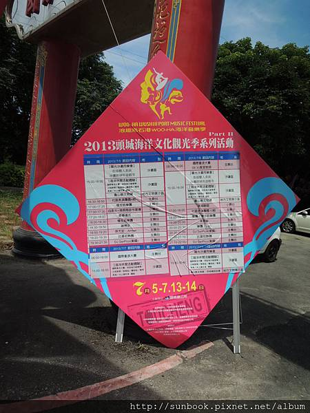 烏石港衝浪行程規劃7