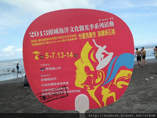 烏石港衝浪行程規劃14