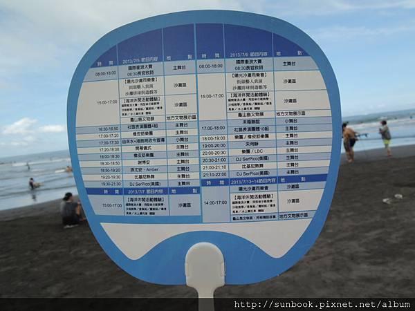烏石港衝浪行程規劃15
