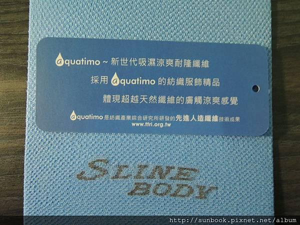 aquatimo冰涼袖套開箱文6