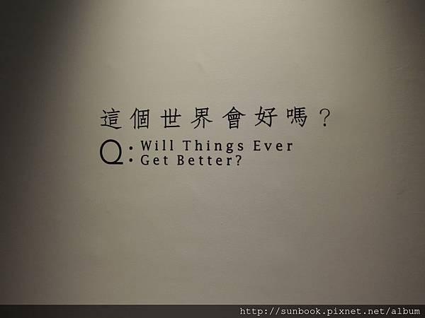 台北當代藝術館_這個世界會好嗎1