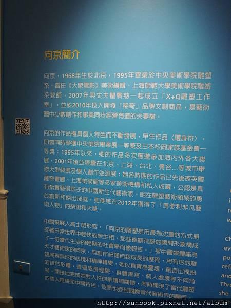 台北當代藝術館_這個世界會好嗎2