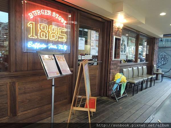 1885 burger store 美式漢堡2