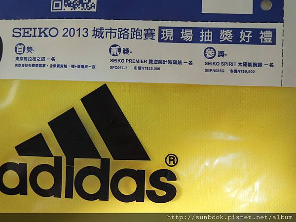 2013 Seiko Super Runner城市路跑賽衣服開箱7