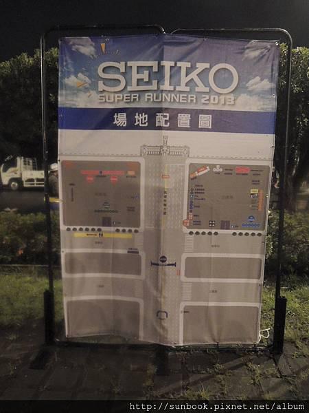 2013 Seiko Super Runner城市路跑賽心得2