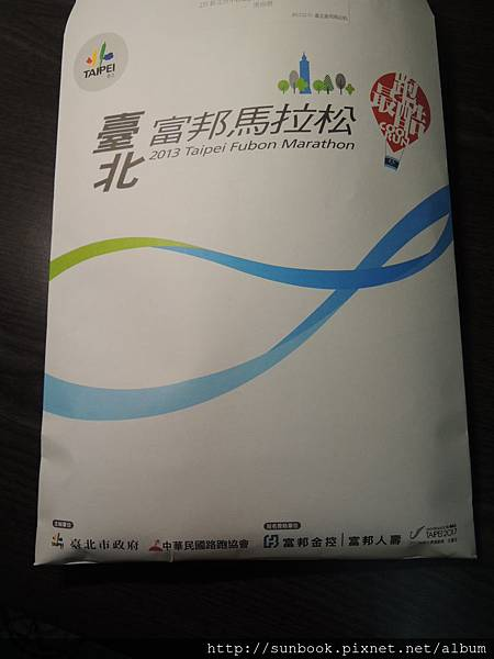 2013臺北富邦馬拉松衣服開箱1.JPG