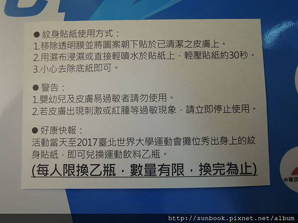 2013臺北富邦馬拉松衣服開箱5.JPG
