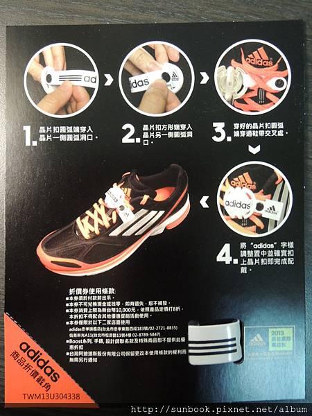 2013臺北富邦馬拉松衣服開箱9.JPG