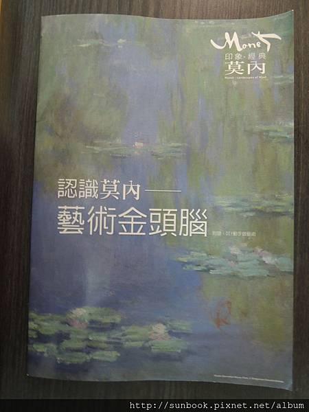 印象.經典-莫內特展4.JPG