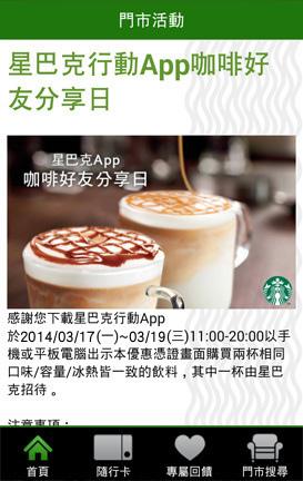 星巴克買一送一(星巴克行動App咖啡好友分享日)