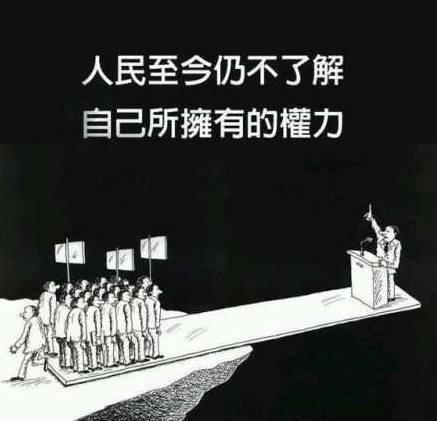 人民的權利.jpg