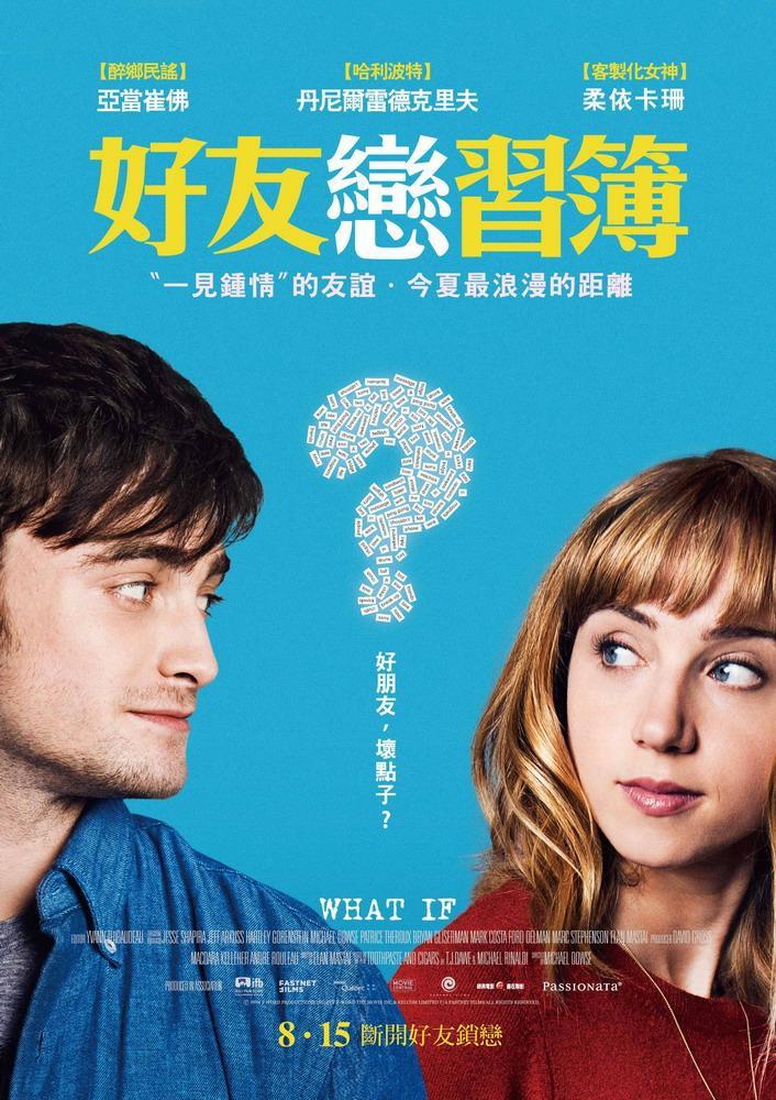 好友戀習簿(What If)