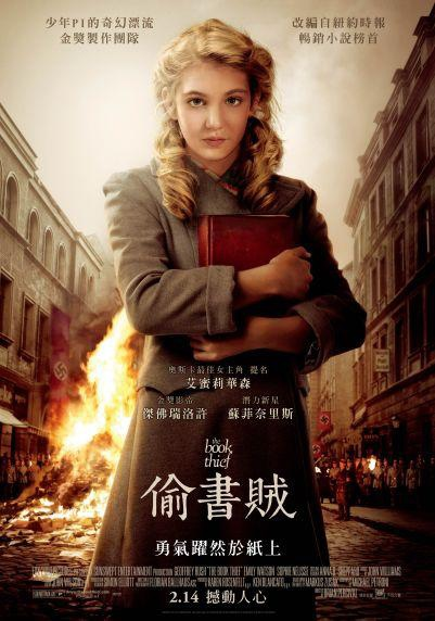 偷書賊 (The Book Thief)