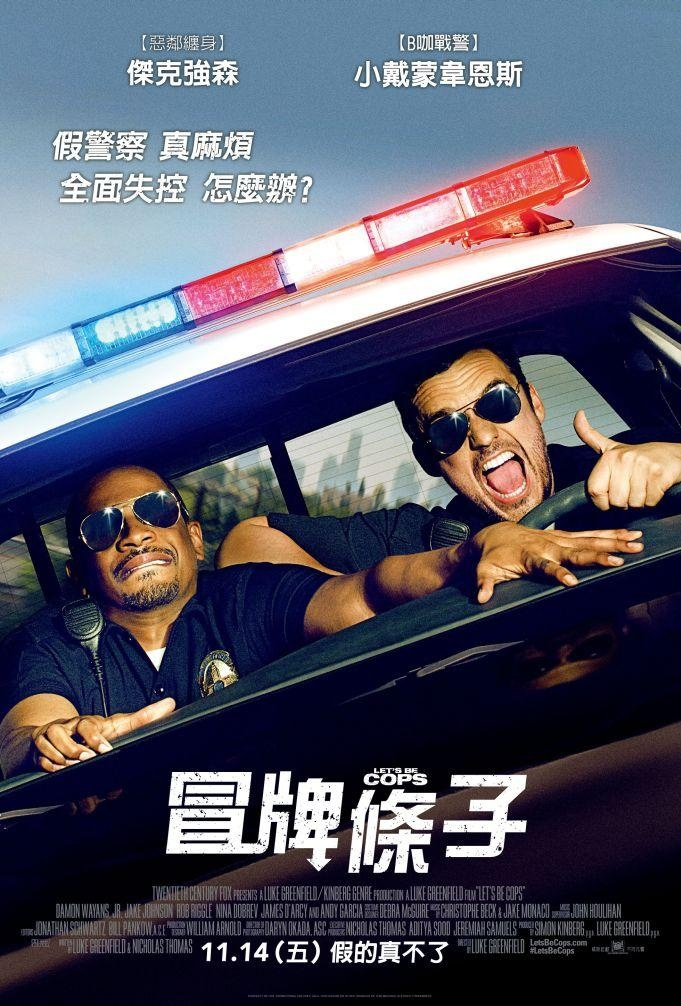 冒牌條子 (LET'S BE COPS)