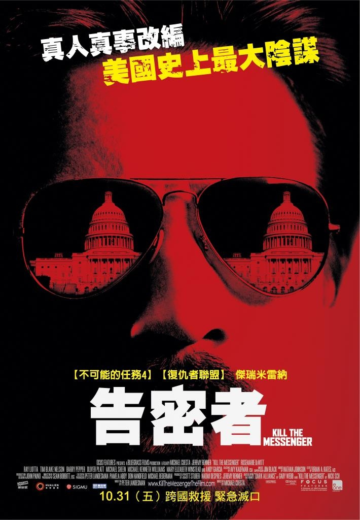 告密者(Kill the Messenger)